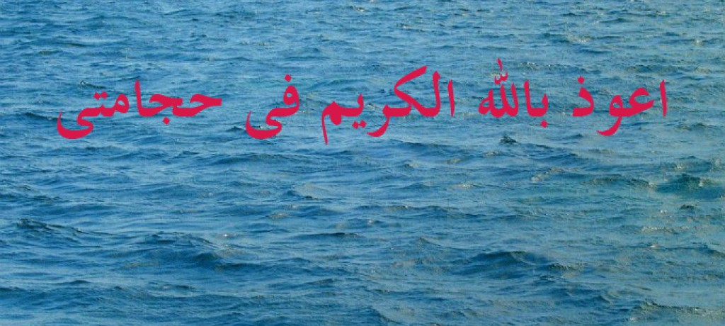 دعای حجامت امام رضا (ع) باید قبل از حجامت خوانده شود